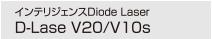 インテリジェンスDiode Laser D-Lase V20/V10S