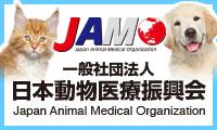 日本動物医療振興会