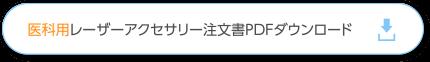 医科用レーザーアクセサリー注文書PDFダウンロード