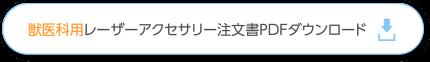 獣医科用レーザーアクセサリー注文書PDFダウンロード